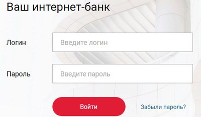 Форма входа в интернет банк