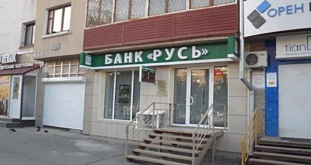 Фото филиала Русь банка