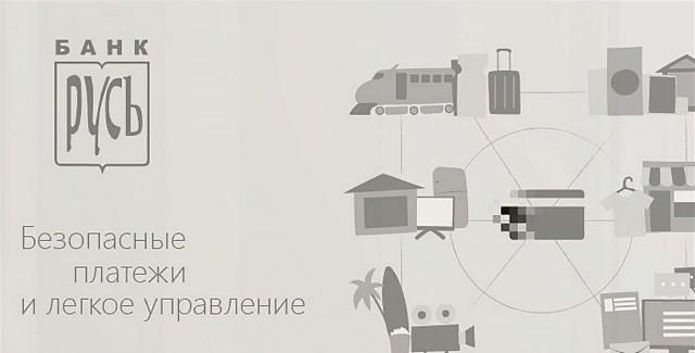 Возможности интернет банка