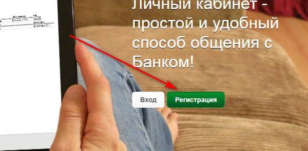 Как пройти самостоятельную регистрацию на официальном сайте