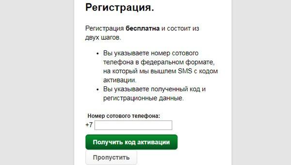 Ввод телефона для регистрации в онлайн банке