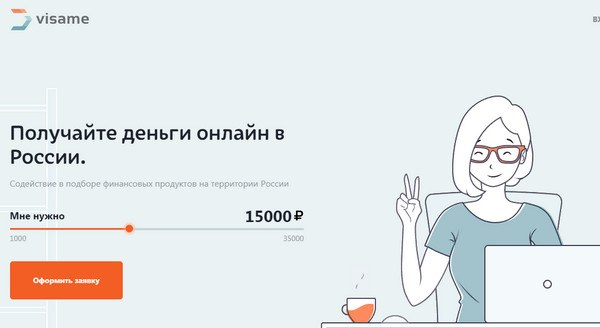 онлайн займы visame