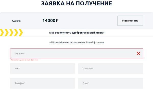 Форма заполнения анкеты на займ