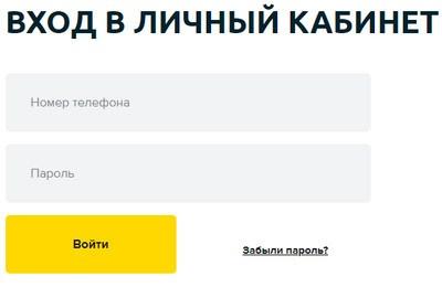Форма входа на официальном сайте сервиса