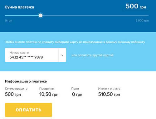Выбор суммы погашения кредита на сайте zaplatka.ua