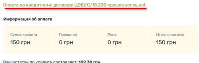 Подтверждение о зачислении по кредиту на официальном сайте