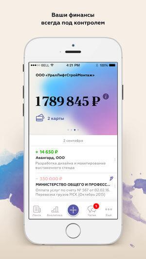 Скачать мобильное приложение Точка банка