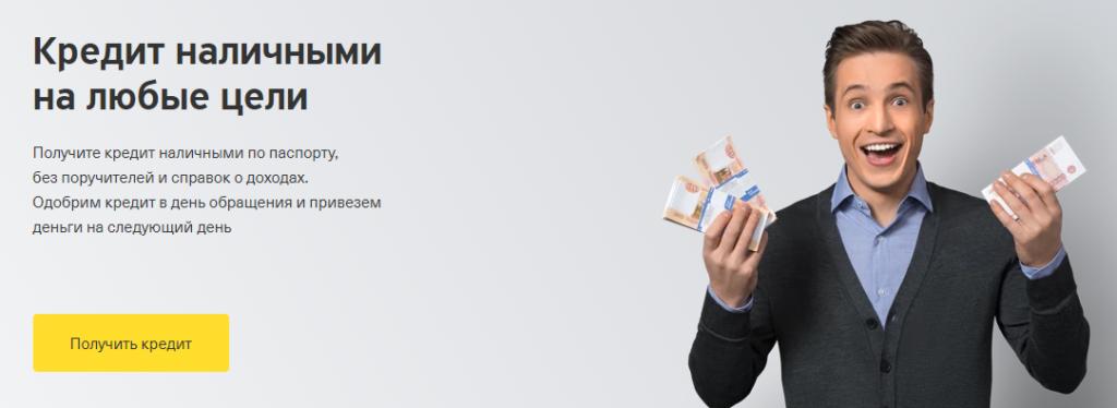 Получить кредит онлайн народный банк