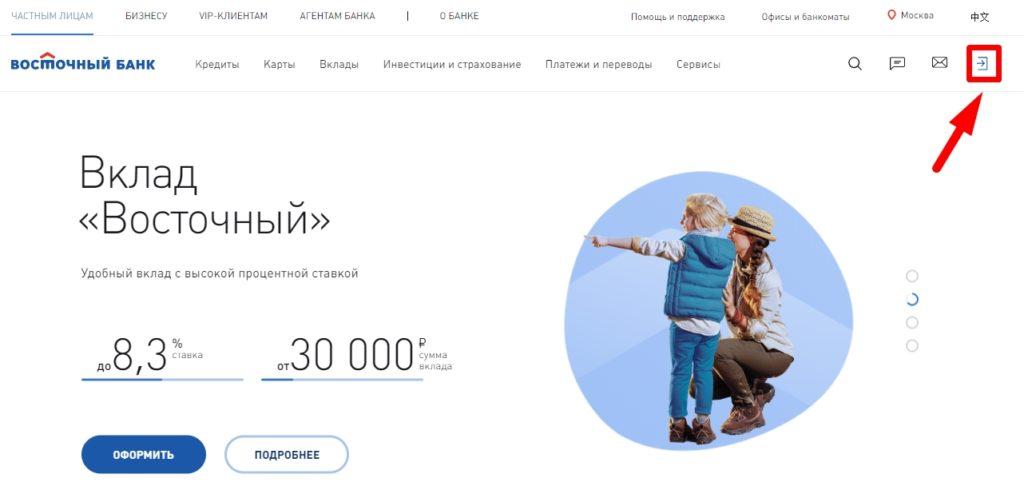 восточный банк онлайн вход в личный альфа банк одобрение кредита отзывы