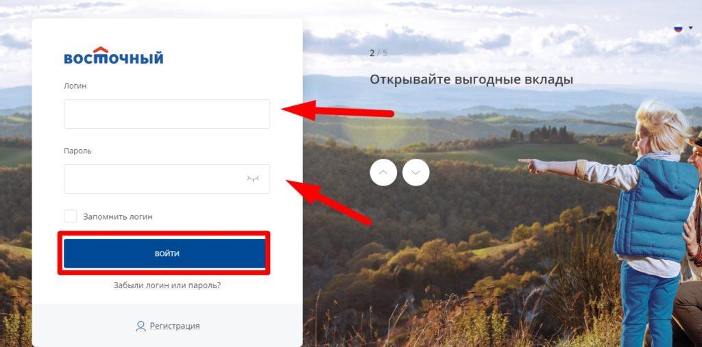 восточный банк онлайн вход в личный займ 1000р на карту без проверки