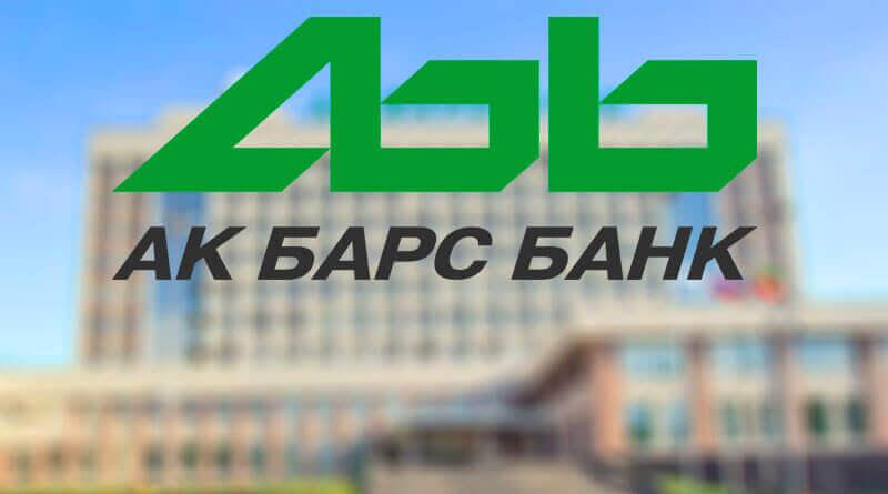 Личный кабинет Ак Барс банк Онлайн: вход и регистрация