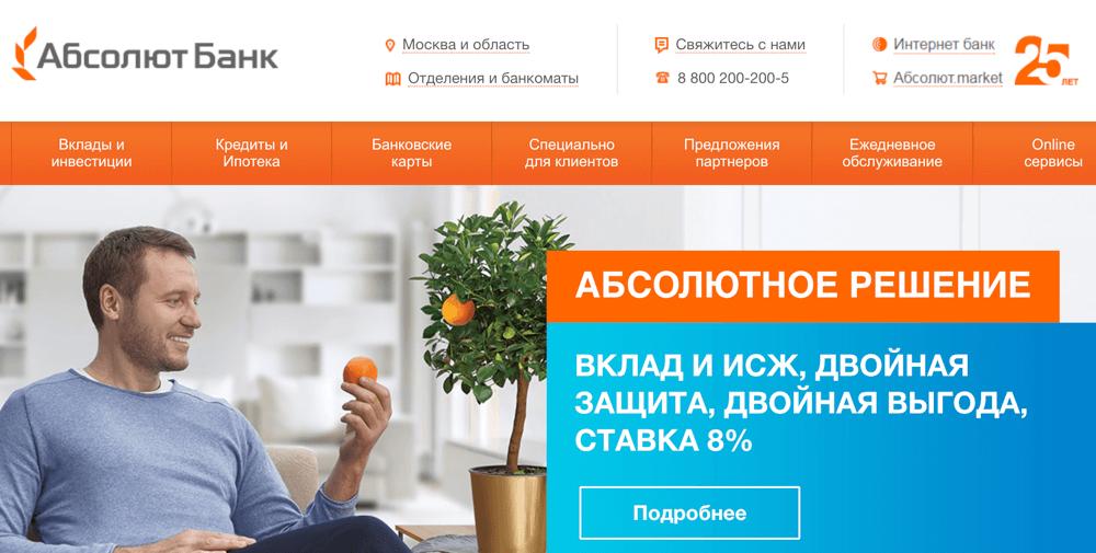 официальный сайт Абсолют банка