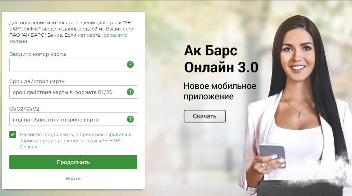 Регистрация личного кабинета в банке АК Барс онлайн 3.0
