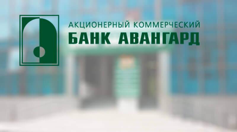 Банк Авангард: вход в личный кабинет