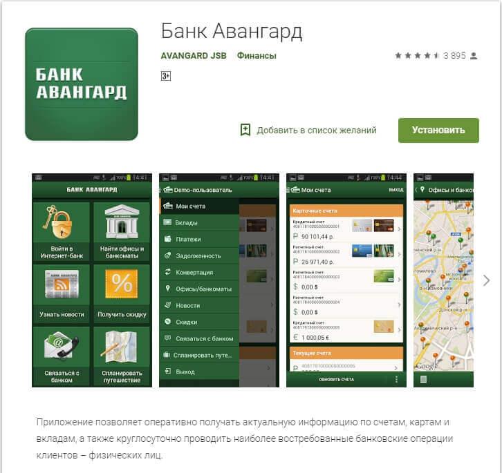Скачать мобильное приложение банка Авангард