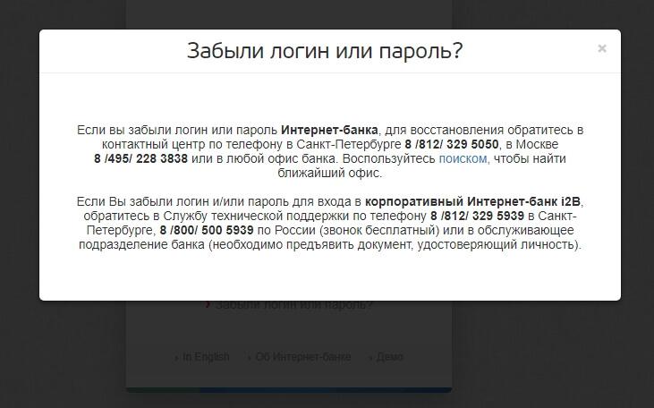 Восстановление пароля личного кабинета банка Санкте-Петербург