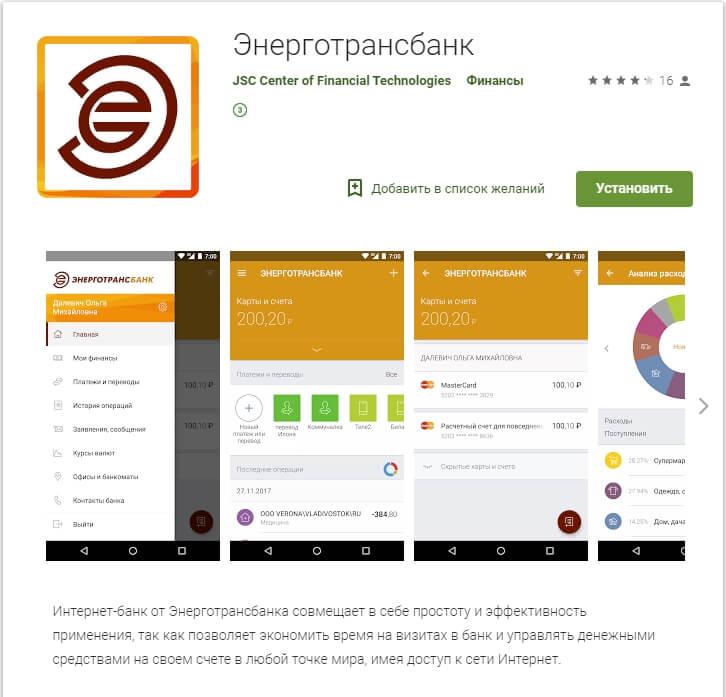 Скачать мобильное приложение Энерготрансбанка