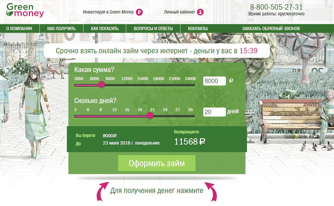 Официальный сайт МФО Гринмани