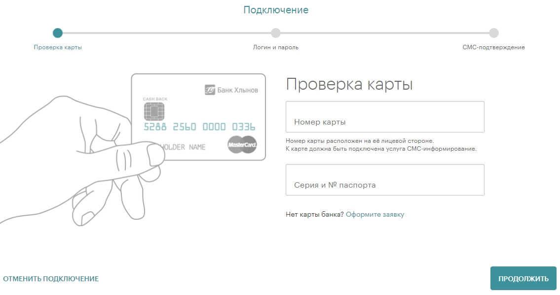 Регистрация в личном кабинетеХлынов банк