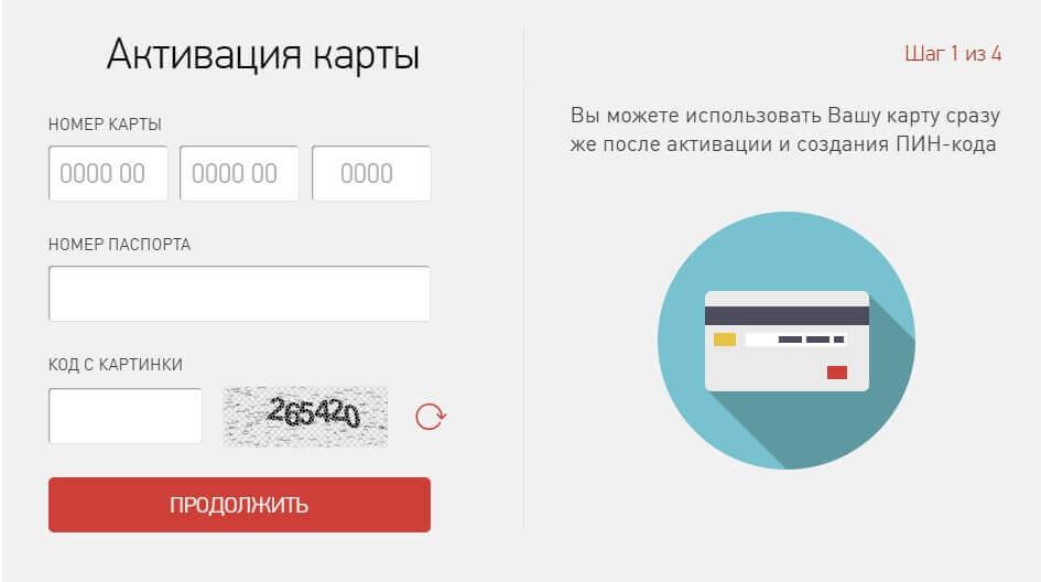 Как активировать карту Хоум кредит банк