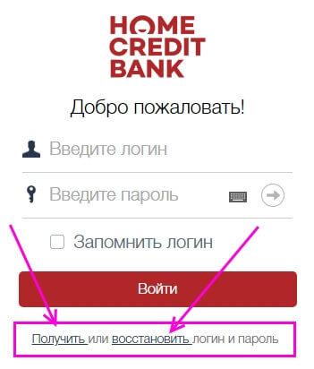 Как зарегистрировать личный кабинетХоум Кредит