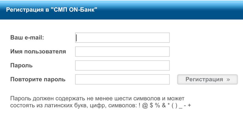 Регистрация личного кабинета в СМП Банке