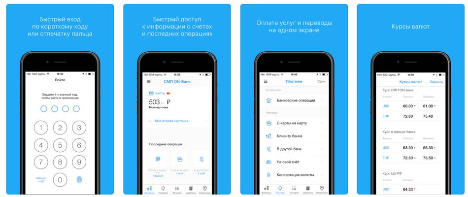 Мобильное приложение СПМ Банка