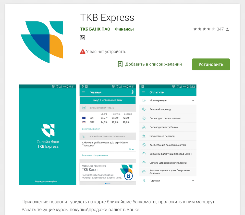 Скачать мобильное приложение ТКБ Экспресс