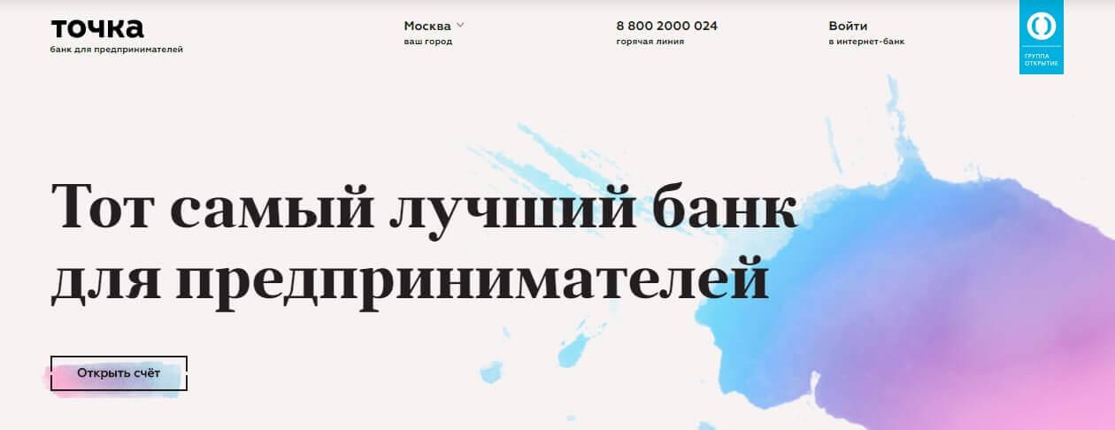 Официальный сайт Точка банка