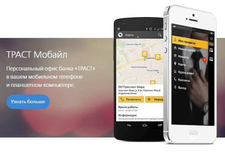 Скачать мобильное приложение Траст банка