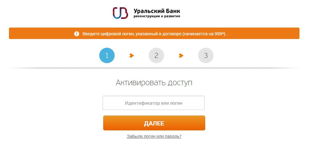 Регистрация личного кабинета в банкеУБРиР