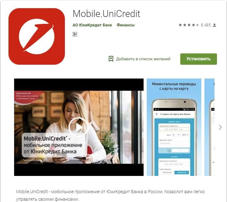 Мобильное приложениеЮникредит банк