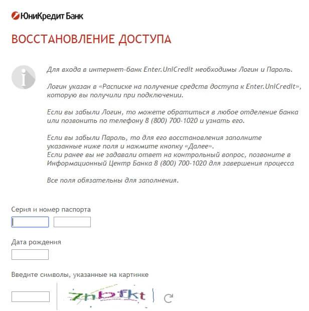 Восстановление пароля от личного кабинетаЮникредит банк