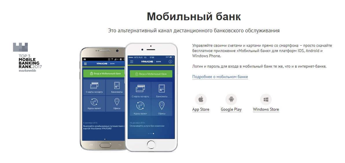 Скачать мобильное приложение Уралсиб банка