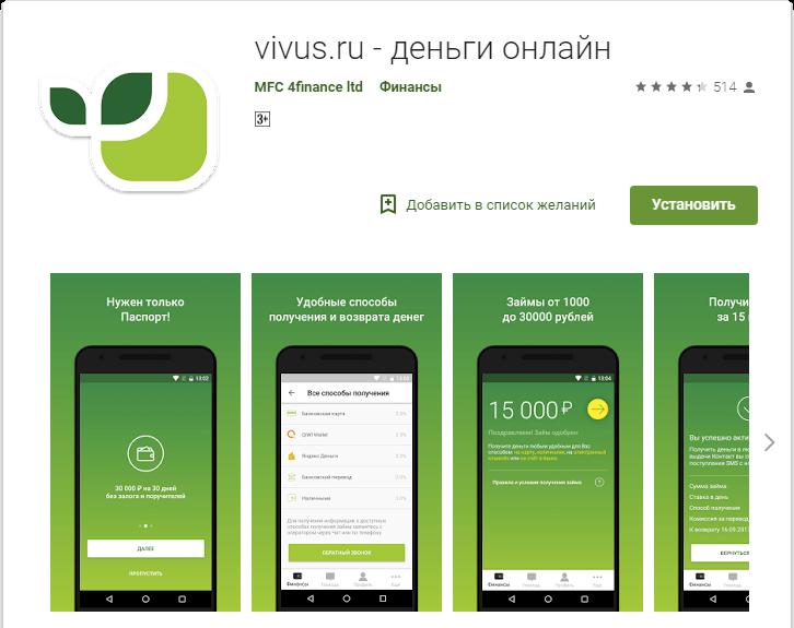 Мобильное приложение Вивус