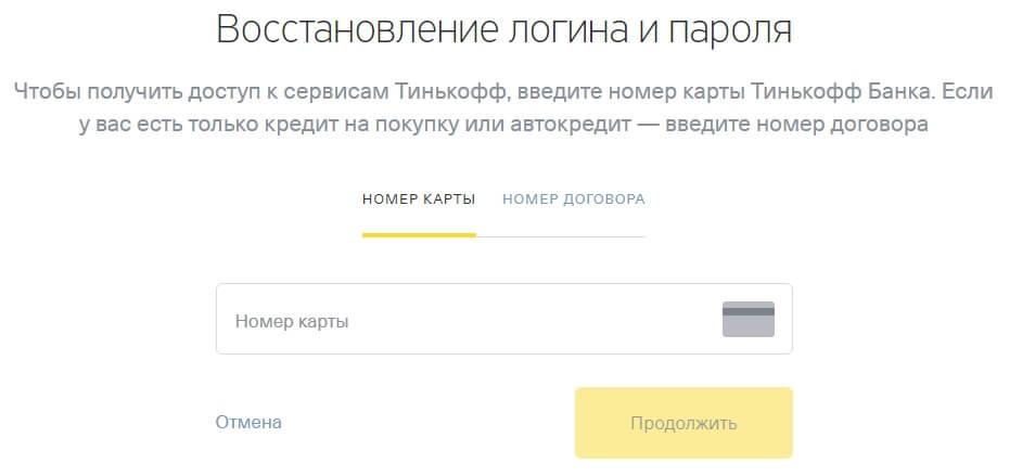 Восстановление пароля от личного кабинета Тинькофф банка