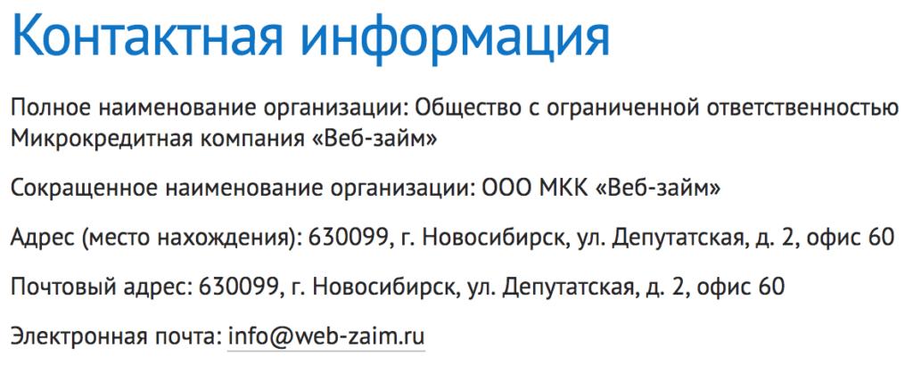 Телефон горячей линии Веб-Займ