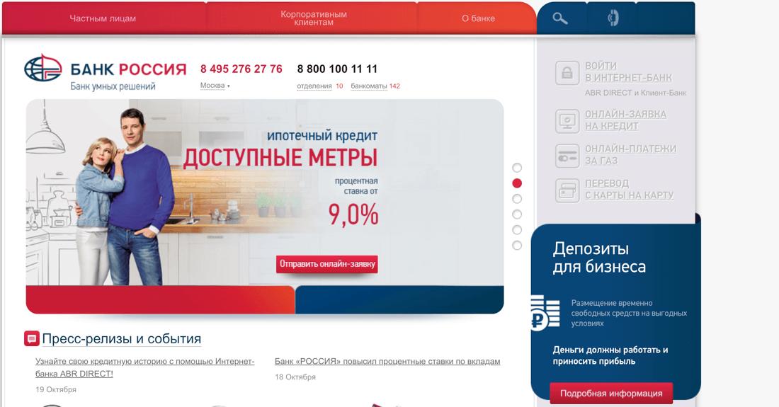 Главная страница банка Россия