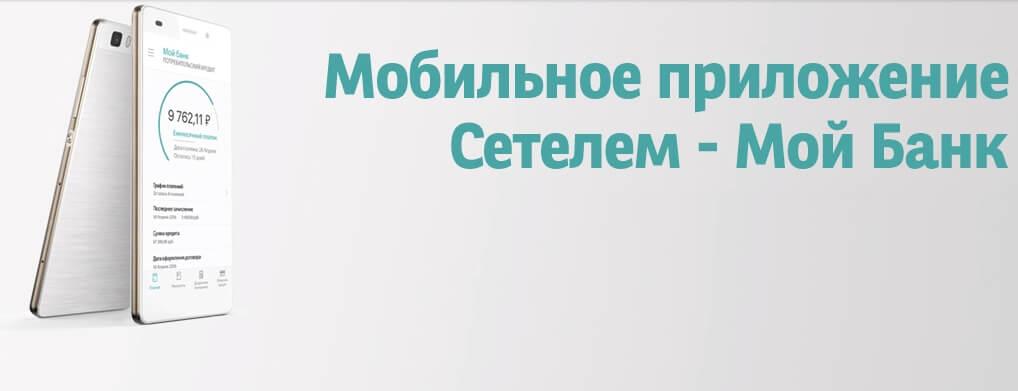 Мобильное приложение Сетелем банк