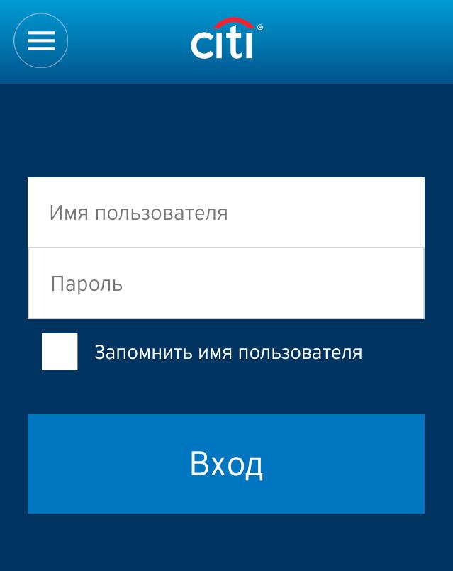 Ситибанк онлайн личный кабинет: мобильная версия