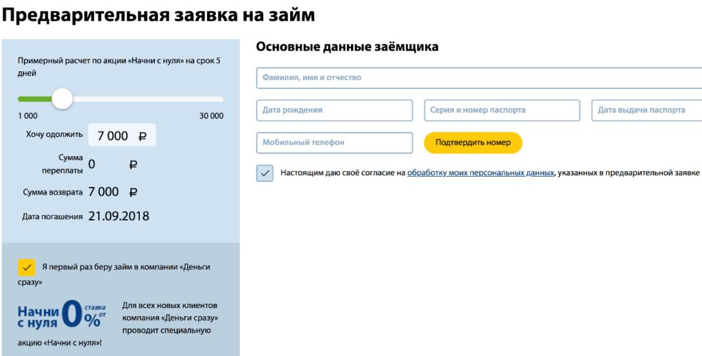 Регистрация личного кабинета Деньги сразу