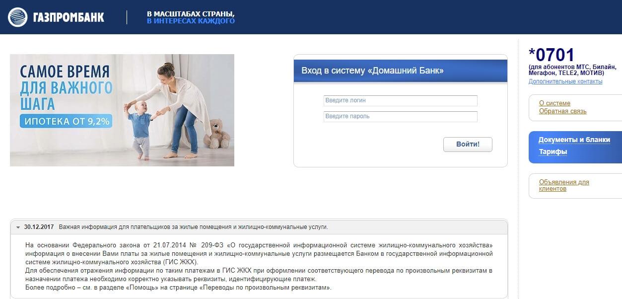 Страница входа в личный кабинет Газпромбанка