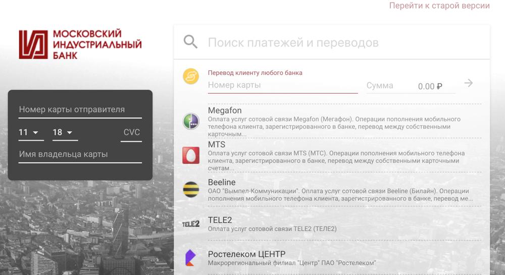 Московский Индустриальный банк: личный кабинет