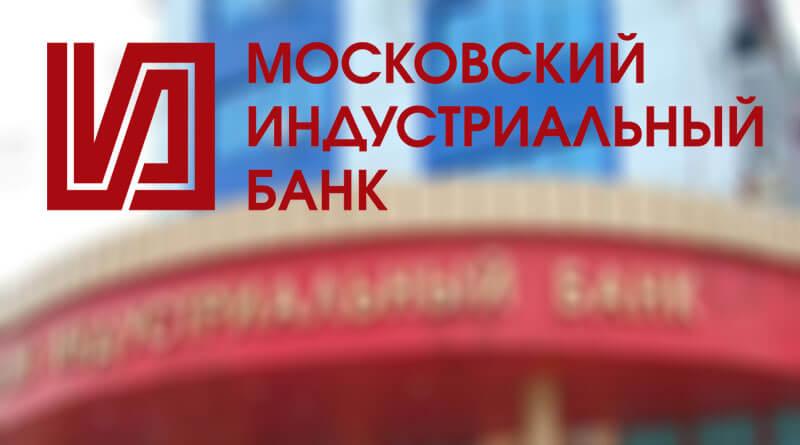 Московский индустриальный банк телебанк вход в личный