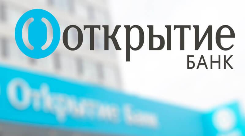 Открытие банк: вход в личный кабинет