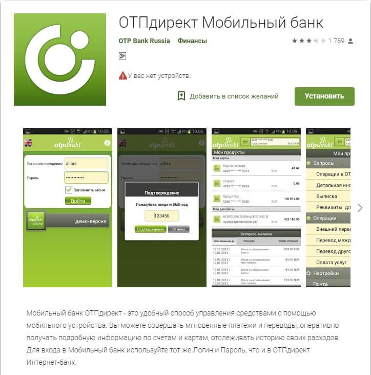 Мобильное приложение ОТП Банк