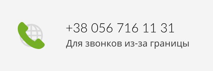 Телефон горячей линии Приват 24