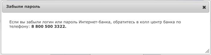 Восстановление пароля личного кабинета банка Россия
