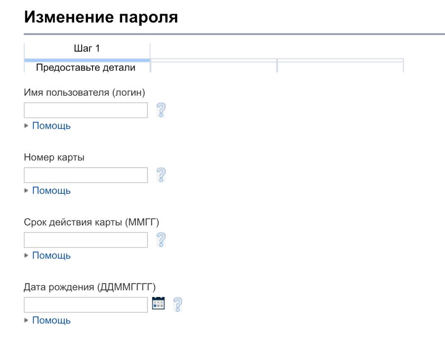 Восстановление пароля личного кабинет Ситибанк