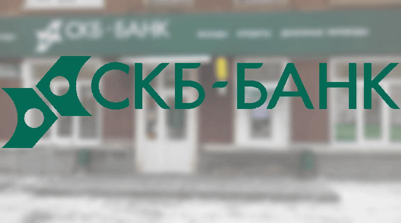 СКБ Банк: вход в личный кабинет